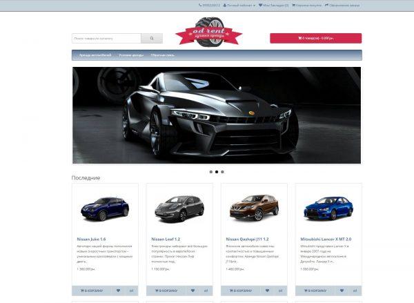 """Интернет-магазин автомобильной аренды """"OdRent"""""""