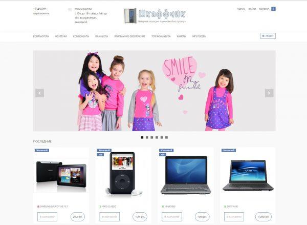 Интернет-магазин подростковой одежды «Шкаффчик»