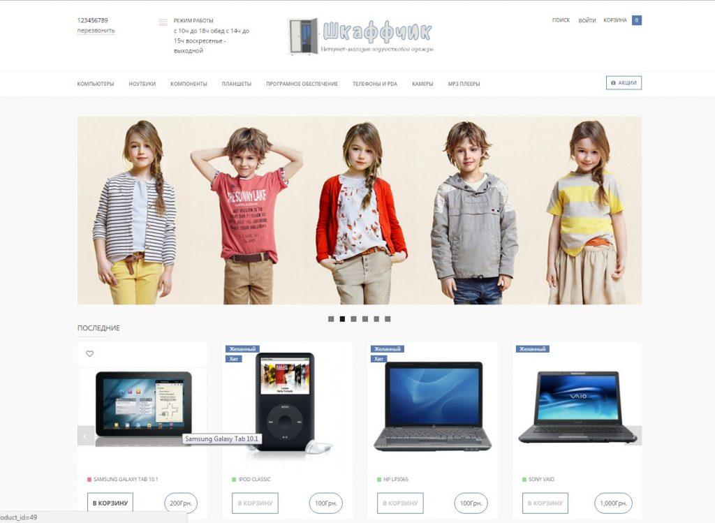 Интернет магазин подростковой одежды - Шкаффчик. Создание и продвижение интернет-магазинов Одесса.