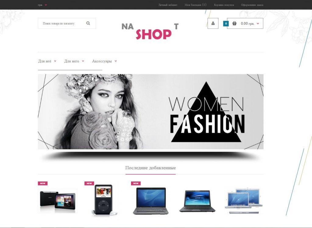 Интернет магазин модной одежды - НашОпт. Создание и продвижение интернет-магазинов Одесса.