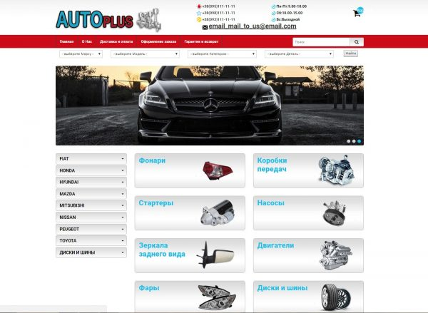 """Интернет-магазин автозапчастей """"AutoPlus"""""""