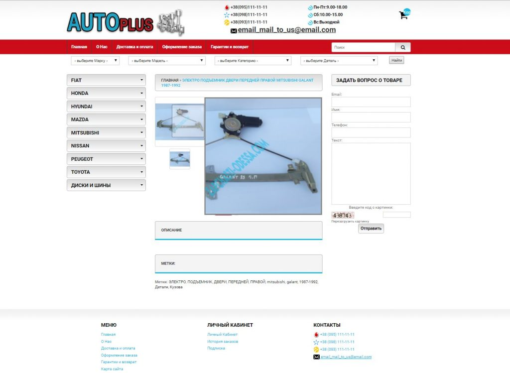 Autoplus. Интернет-магазин запчастей с разборки. Создание и продвижение интернет-магазинов Одесса.
